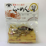 Echizen Crab Dashi Ramen - Edible Roots (Set of 3)【F_141】