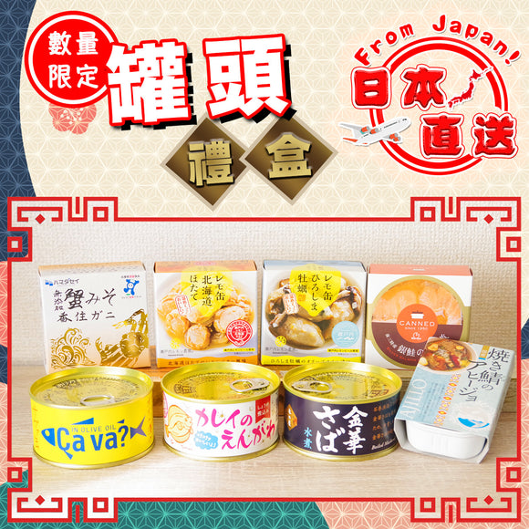 ★Japan limited item★Free Shipping★Japanese Canned Food Gift Box【HY1109-03】