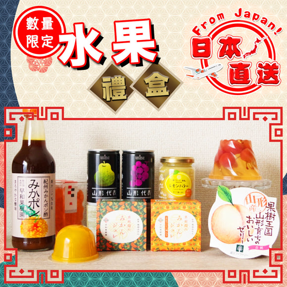 ★Japan limited item★Free Shipping★Japanese Fruits Set Gift Box【HY1109-02】