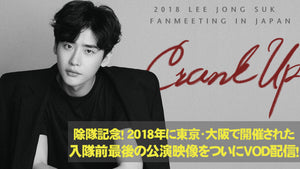 2018 LEE JONG SUK FANMEETING 'Crank Up' in JAPAN(VOD)
