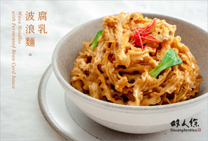 腐乳波浪麵 Wave Noodles with Fermented Bean Curd Sauce
