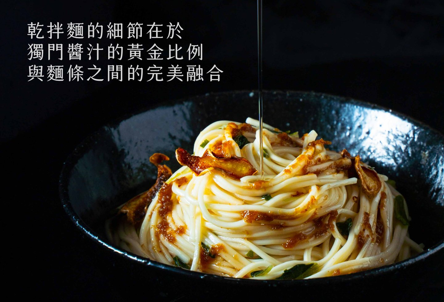 老薑麻油細麵 Noodles with Ginger & Sesame Oil