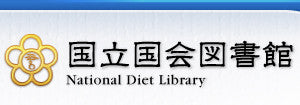 We're a recognized book supplier by Japan's National Library!
