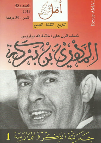 AMAL periodical: Special on Ben Barka - Amal, periodical - ketabook maghreb books - POLITICS