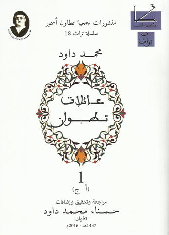 'A'ilat Titwan (Families of Tetouan), volume 1, 2016 - Dawud, Hasna - ketabook maghreb books - BIOGRAPHY