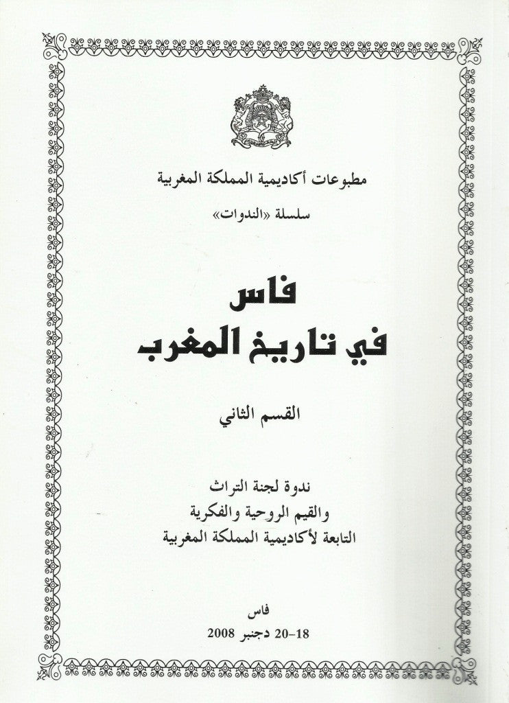 Ketabook:Fas fi Tarikh al Maghrib, 2 volumes,Academy of the Kingdom of Morocco