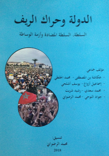 Ketabook:Al dawla wa hirak al Rif (the Moroccan government and the Rif uprising),Editors