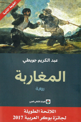 Ketabook:Al maghariba المغاربة (The North Africans),Jouiti, Abdulkarim