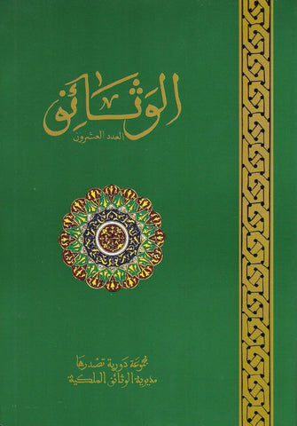 Ketabook:Al-wathaiq الوثائق,Archives royales