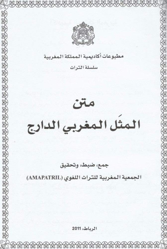 Ketabook:Matn al Mathal al Maghribi (large, hard cover),Academy of the Kingdom of Morocco