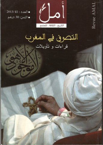 AMAL periodical special issue on Sufism in Morocco No 41 (2013) - Amal periodical - ketabook maghreb books - SUFISM