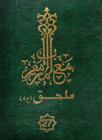Ketabook:Ma'lamat al-maghrib (Encyclopedia of Morocco) vol 27 (2014)  معلمــــة المغـــــرب,Al-jam'iya al maghribiya li al-ta'lif