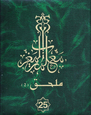 Ketabook:Ma'lamat al-Maghrib,  27 volumes (luxury binding),Association Marocaine pour la Publication
