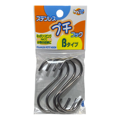 Echo Stainless Petito S Hook