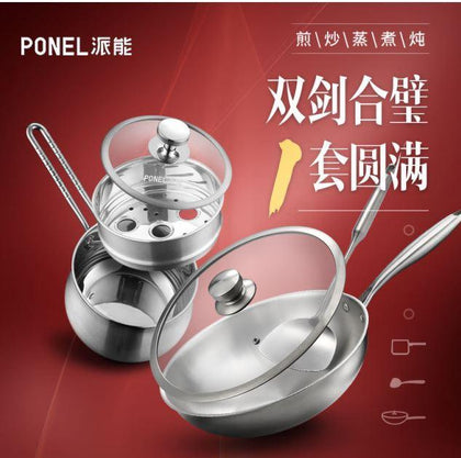 Ponel 304 Stainless Steel Cookware Set with 32cm Wok + 16cm Steamer | PN-YMTZ