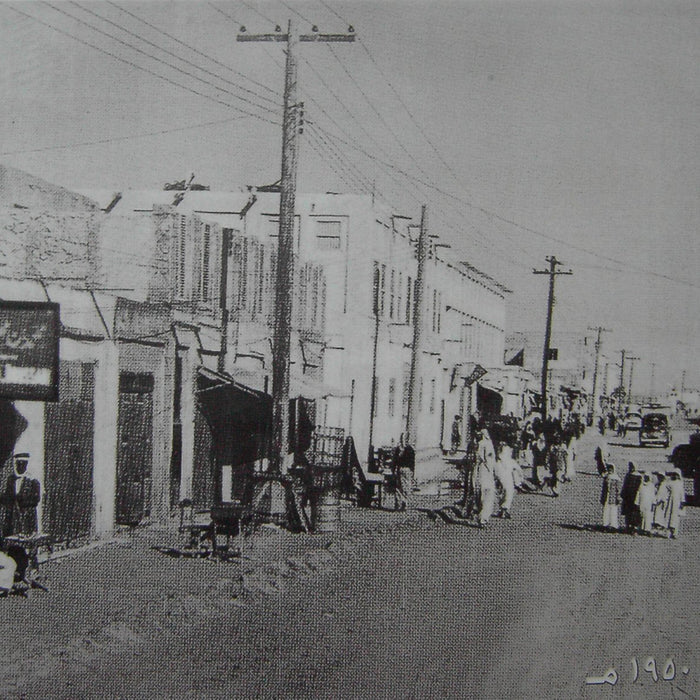 History of Al Dossary Stores in Dammam 1950