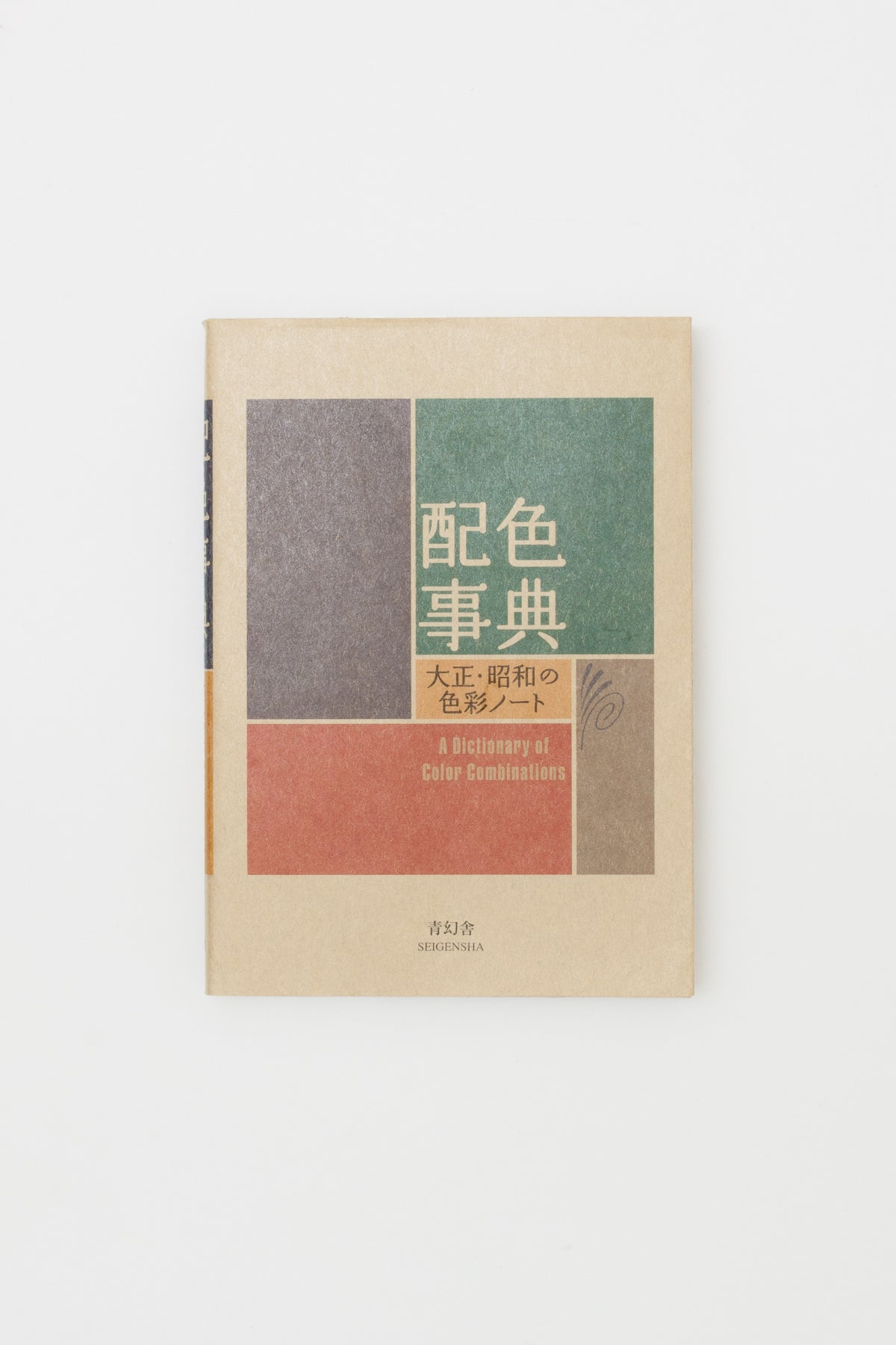 A Dictionary of Color Combinations - Sanzo Wada