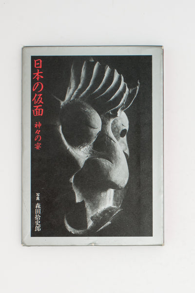Ancient Masks in Japan - Toshirō Morita