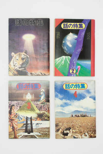 [12 Issues of Hanashi no Tokushu Magazine with cover artwork by Tadanori Yokoo]