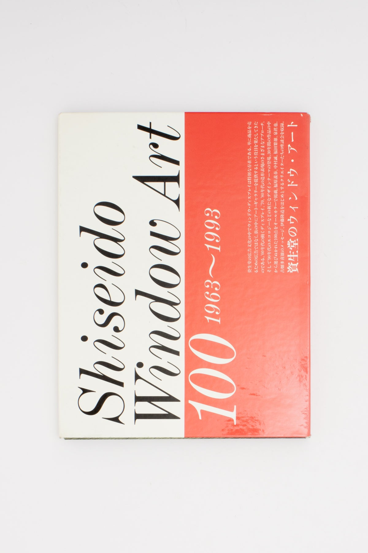 Shiseido Window Art 100 1963-1993