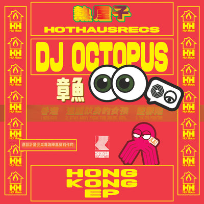 DJ Octopus - Hong Kong EP , Vinyl - Hot Haus Recs, Unearthed Sounds