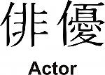 Actor Kanji JDM Racing | Die Cut Vinyl Sticker Decal | Blasted Rat