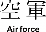 Air Force Kanji JDM Racing | Die Cut Vinyl Sticker Decal | Blasted Rat