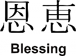 Blessing Kanji JDM Racing | Die Cut Vinyl Sticker Decal | Blasted Rat