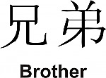 Brother Kanji JDM Racing | Die Cut Vinyl Sticker Decal | Blasted Rat