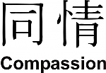Compassion Kanji JDM Racing | Die Cut Vinyl Sticker Decal | Blasted Rat