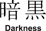 Darkness Kanji JDM Racing | Die Cut Vinyl Sticker Decal | Blasted Rat