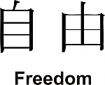 Freedom Kanji JDM Racing | Die Cut Vinyl Sticker Decal | Blasted Rat