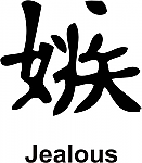 Jealous Kanji JDM Racing | Die Cut Vinyl Sticker Decal | Blasted Rat