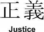 Justice Kanji JDM Racing | Die Cut Vinyl Sticker Decal | Blasted Rat
