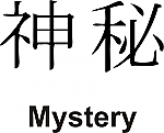 Mystery Kanji JDM Racing | Die Cut Vinyl Sticker Decal | Blasted Rat