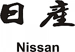 Nissan Kanji JDM Racing | Die Cut Vinyl Sticker Decal | Blasted Rat