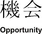 Opportunity Kanji JDM Racing | Die Cut Vinyl Sticker Decal | Blasted Rat