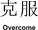 Overcome Kanji JDM Racing | Die Cut Vinyl Sticker Decal | Blasted Rat