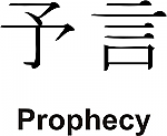Prophecy Kanji JDM Racing | Die Cut Vinyl Sticker Decal | Blasted Rat