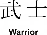 Warrior Kanji JDM Racing | Die Cut Vinyl Sticker Decal | Blasted Rat