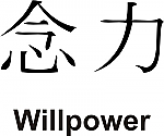 Willpower Kanji JDM Racing | Die Cut Vinyl Sticker Decal | Blasted Rat