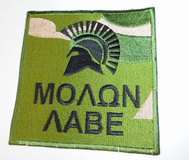 Molon Labe Gun Rights Spartan Helmet Green Patch | Blasted Rat