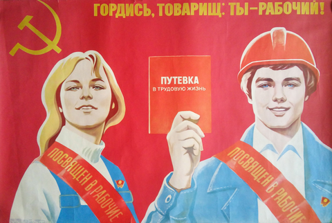 Be Proud, Comrade - You Are a Worker! (1982) Propaganda Poster