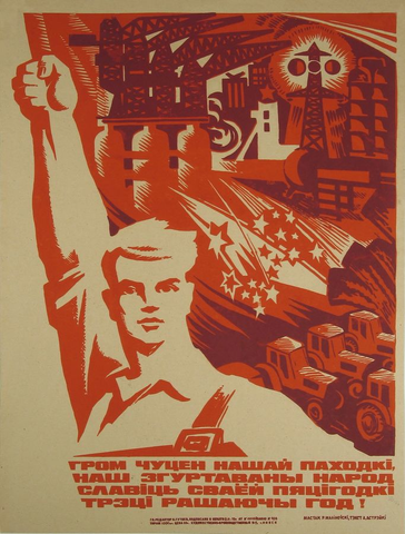 Belarussian Five Year Plan (1972) Propaganda Poster
