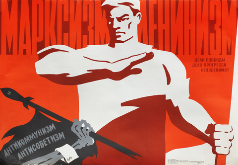 Marxism Leninism is the Cause of Freedom, the Cause of Progress, it is Invincible! Propaganda Poster