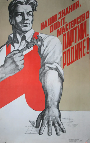 Our Knowledge, Experience, Skill is for the Party and Motherland! Propaganda Poster