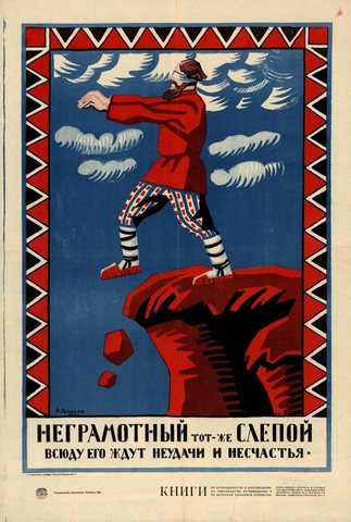 The Illiterate Man is the Same as the Blind Man (1920) Soviet Poster