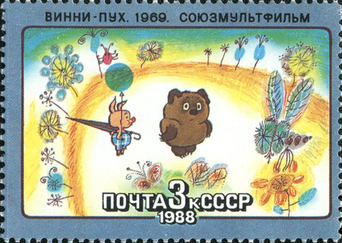 Russian Winnie the Pooh Stamp 1988
