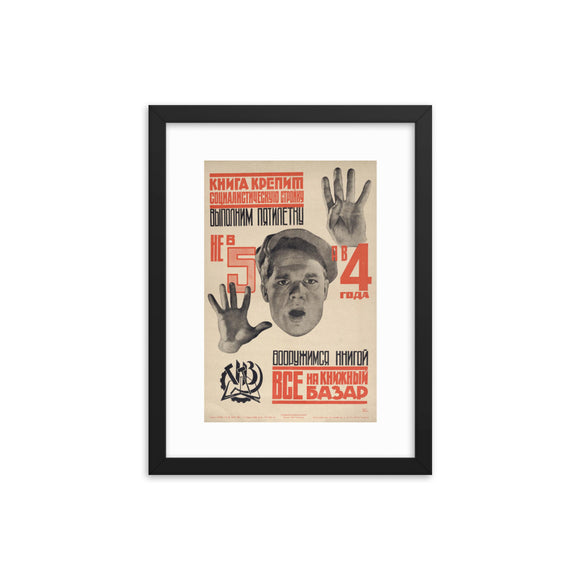 The Book Strengthens the Socialist Construction (1930) Framed Poster