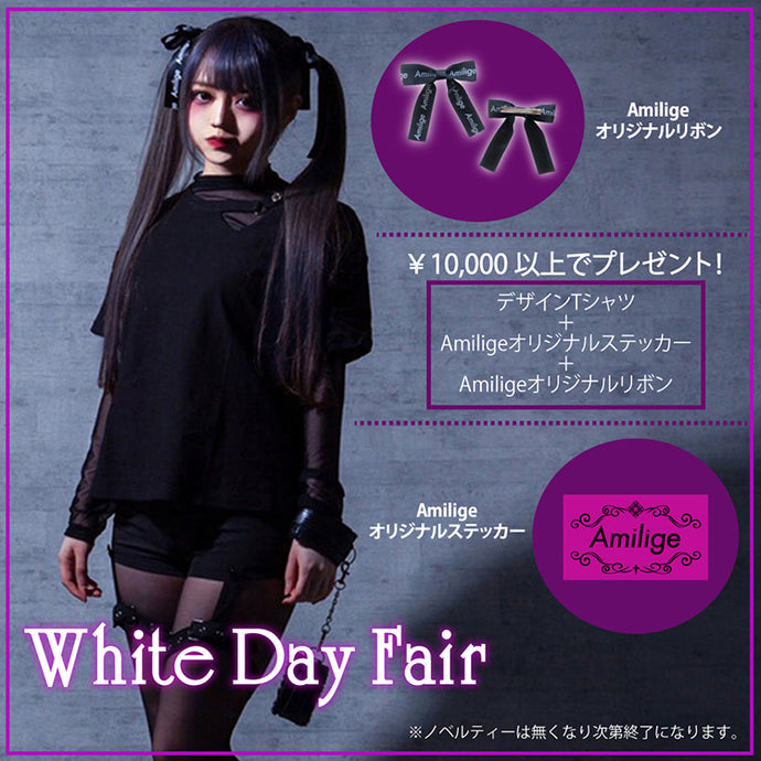 Amilige White Day Fair開催!